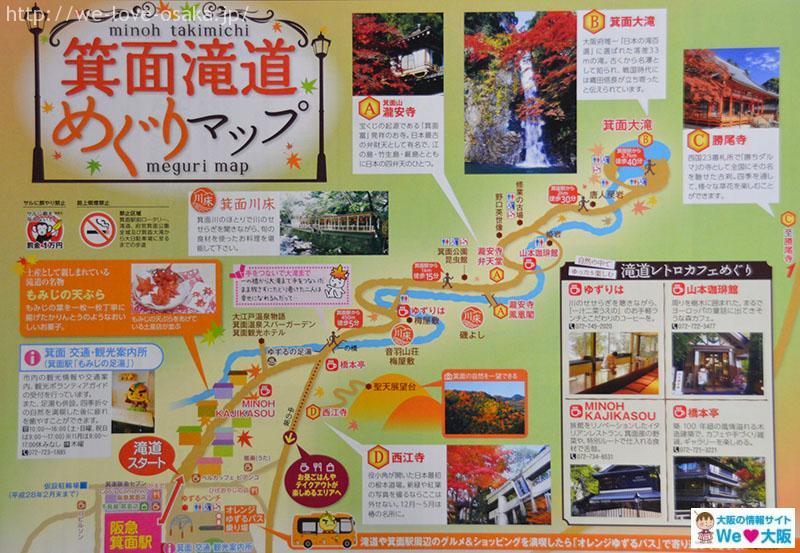 箕面滝道マップ
