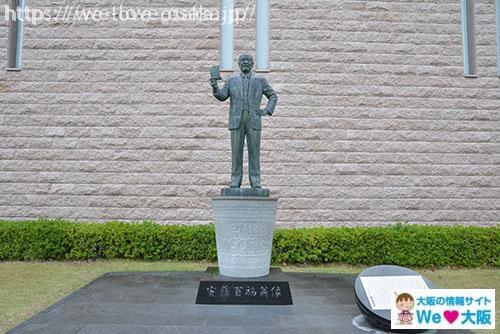 安藤百福氏の立像