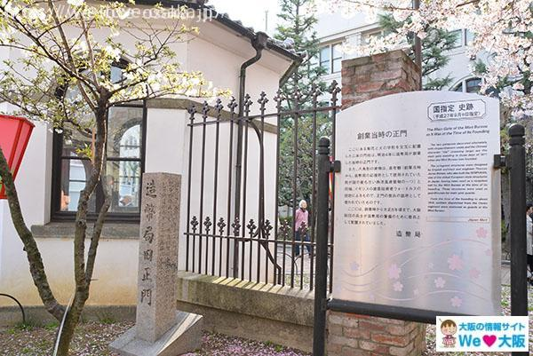 造幣局 旧正門