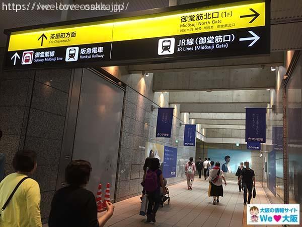 大阪駅から地下で梅田へ④