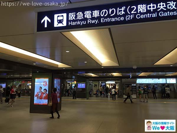 大阪駅から地下で梅田へ⑫