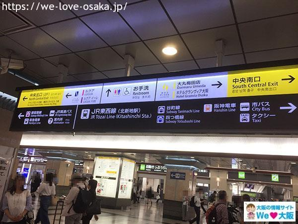 JR大阪駅中央口②