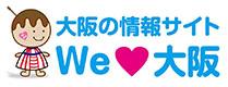 we love 大阪