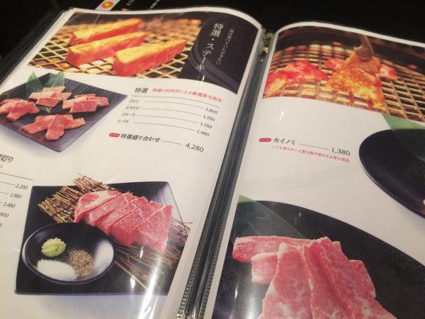 焼肉No.1 メニュー