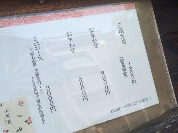 山茶花 メニュー