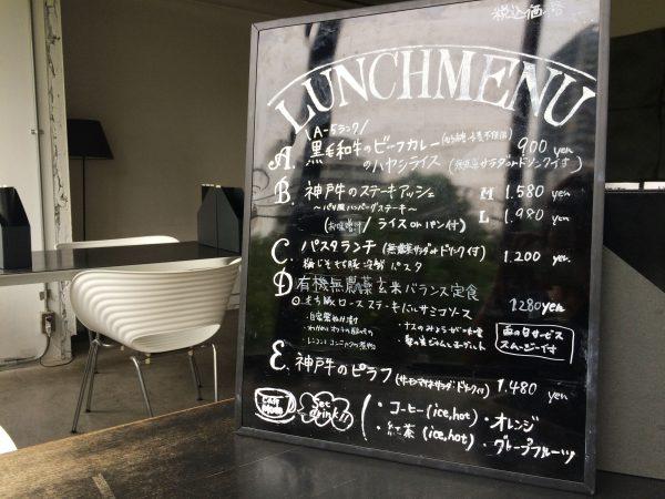 カフェモード メニュー