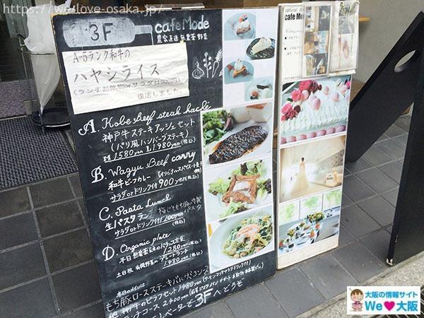 カフェモード 看板