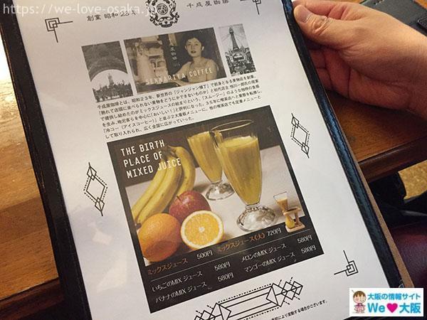 千成屋珈琲 メニュー