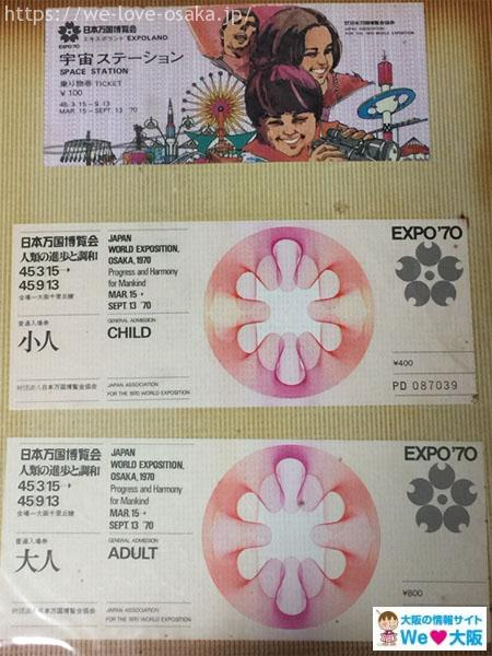 EXPO70入場券
