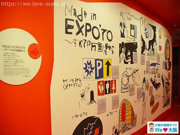 EXPO70パビリオン④