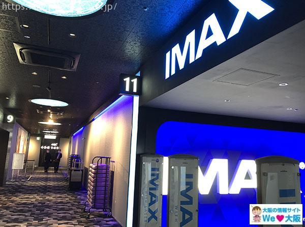 109シネマズ IMAX