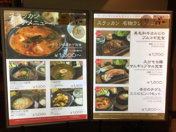 韓国厨房 水剌間 メニュー