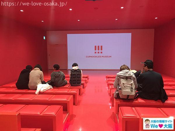 カップヌードルミュージアム横浜シアター