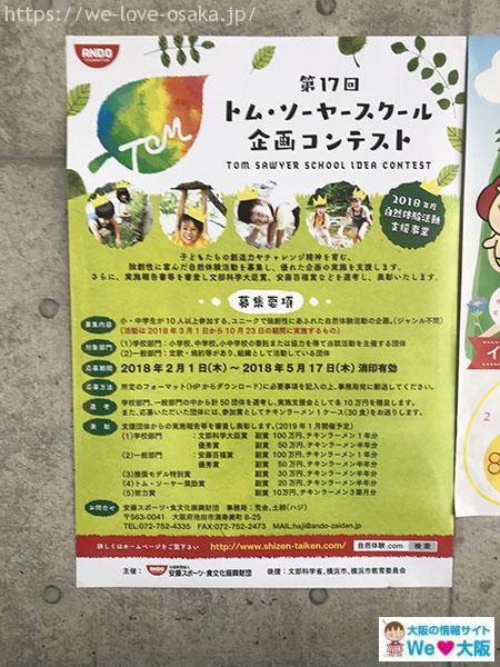 トムソーヤスクール企画コンテスト