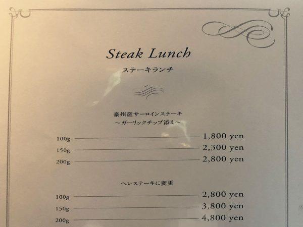 ニュー松坂メニュー
