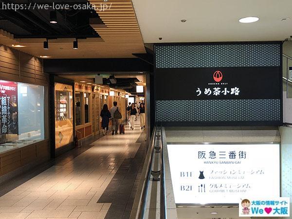 阪急古書の町 通路