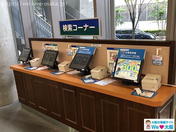 MARUZENジュンク堂 検索コーナー