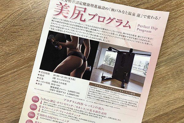 美尻プログラムパンフレット