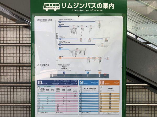 神戸空港 バス乗り場 案内