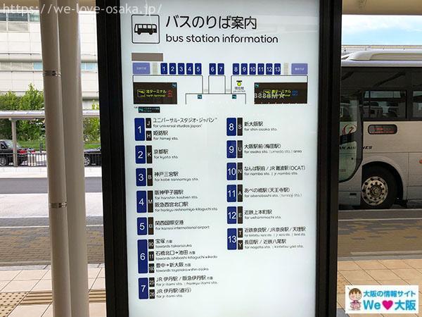 伊丹空港バス乗り場案内