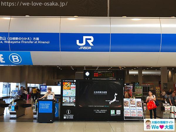 関西空港電車JR