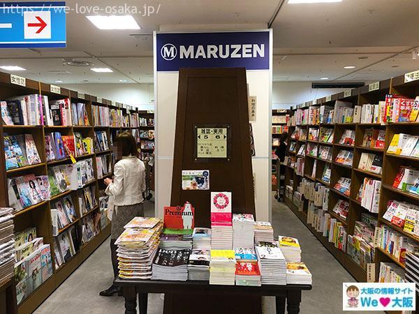 MARUZEN 高島屋大阪店