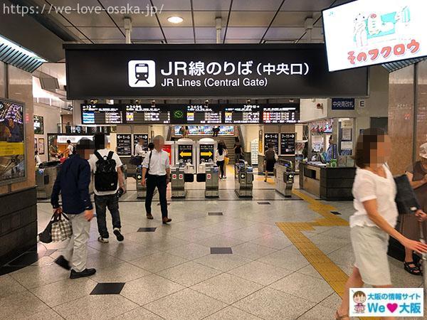 大阪駅中央改札
