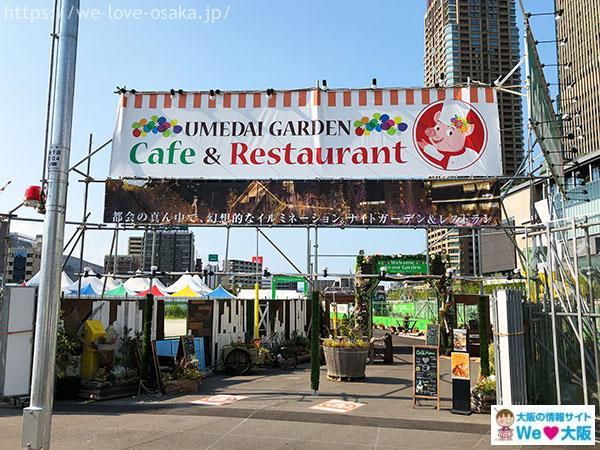 UMEDAI GARDEN Cafe&Restaurant