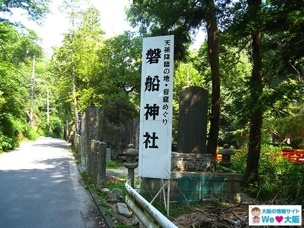 岩船神社 アクセス
