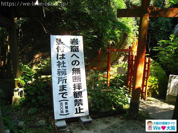 岩船神社 岩窟めぐり③