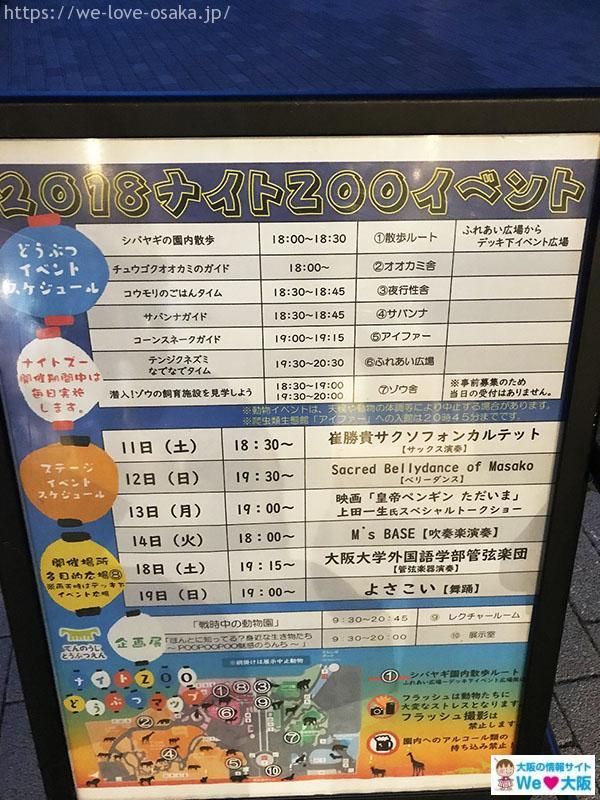 天王寺動物園 ナイトズー イベント