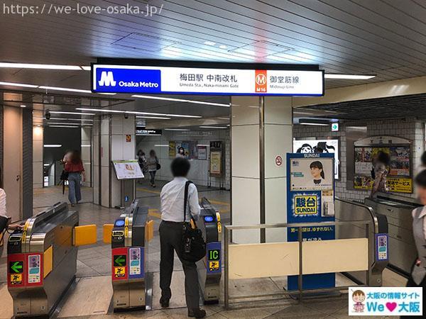 大阪メトロ御堂筋線梅田駅 中南改札