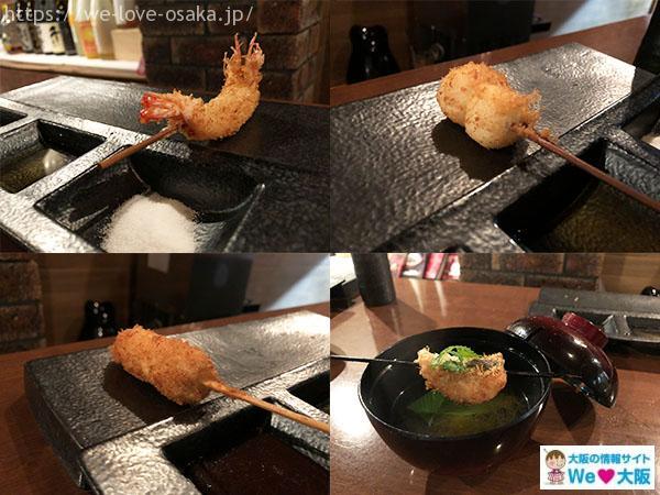 串カツSOUI料理①