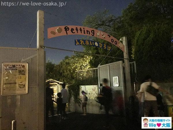 天王寺動物園 ナイトズー ふれあい広場