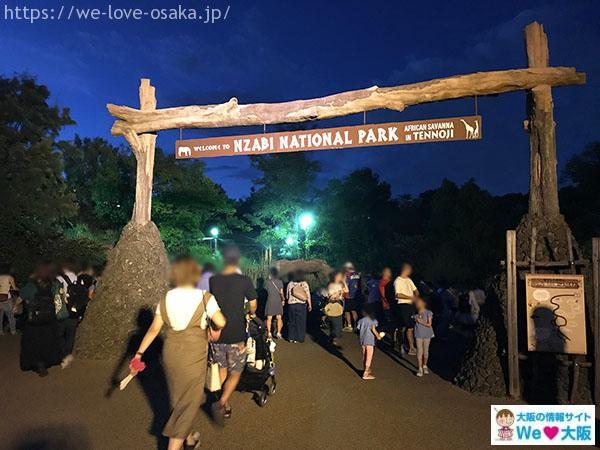 天王寺動物園 ナイトズー サファリゾーン 入口