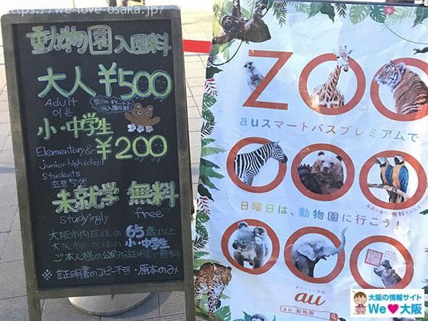 天王寺動物園 ナイトズー 料金