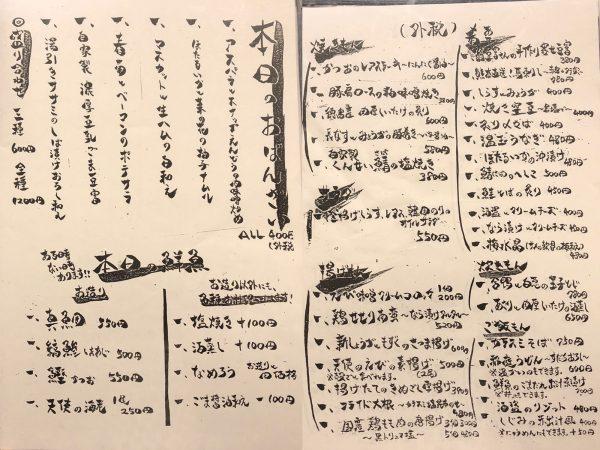 日本酒食堂SO-KEN メニュー