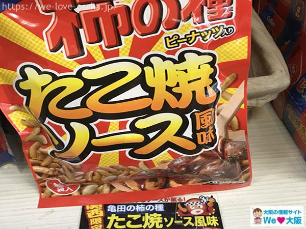柿の種たこ焼きソース味
