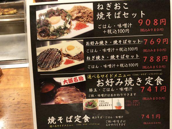 五郎ッペ食堂 メニュー