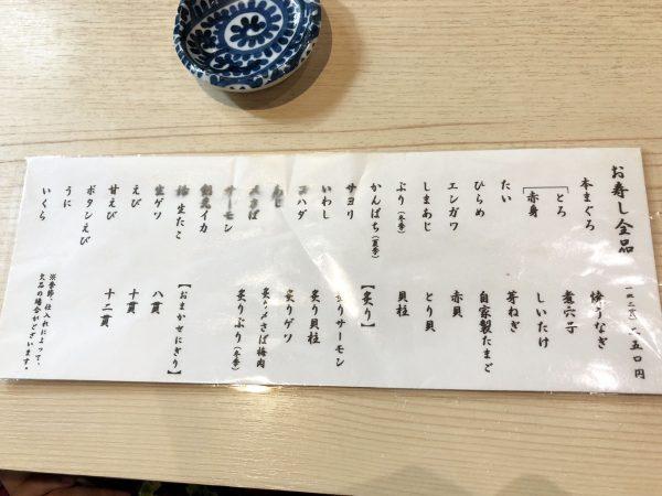 すしの助 メニュー②