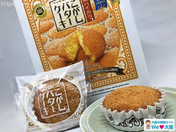 こがしバターケーキ②