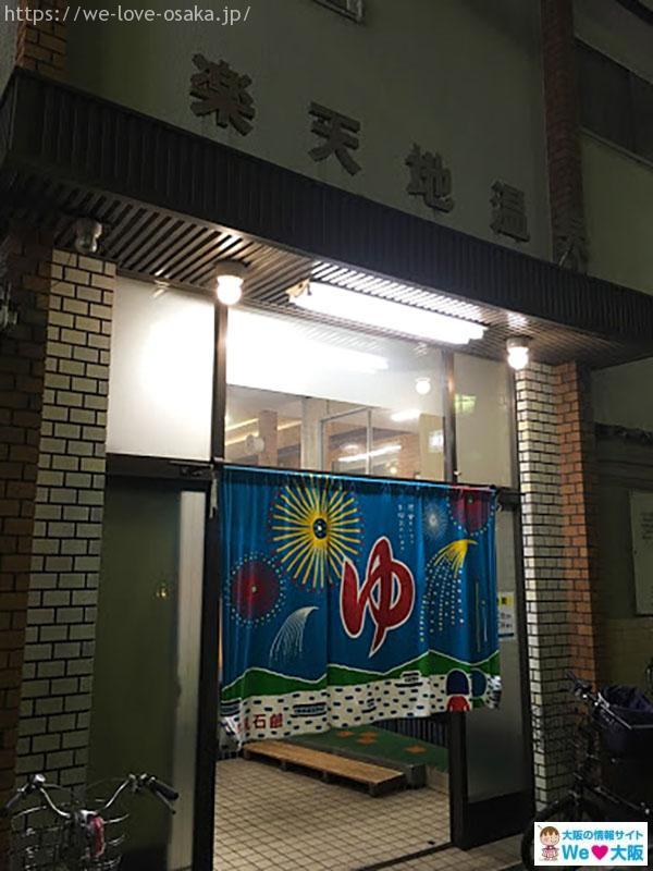 大阪はしご酒 天満編後編③