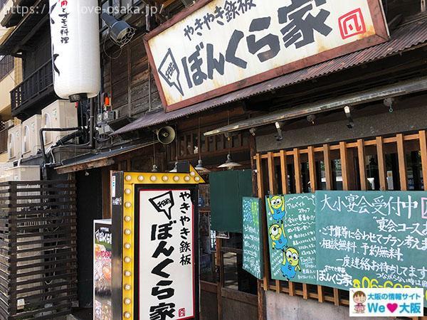 ぼんくらや 日本橋店
