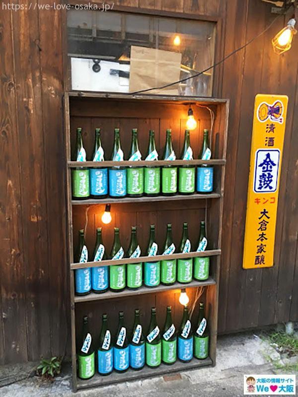 大阪はしご酒 天満編前編⑥