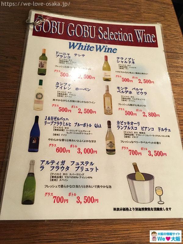大阪はしご酒 天満編後編⑪