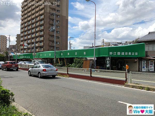 野江内代 野江国道商店街