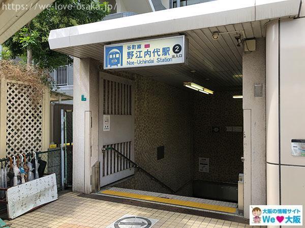 野江内代 駅