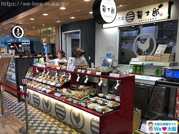 鶏太郎 売場 改札内
