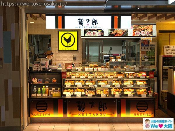鶏太郎 売場