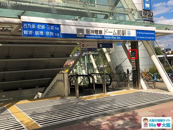 アクセス京セラドーム ドーム前駅2番出口